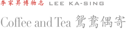 Holly and Ka-sing - {Coffee and Tea 鴛鴦偶寄}