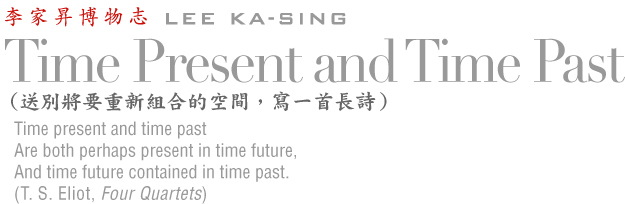 Time Present and Time Past (送別將要重新組合的空間,寫一首長詩)