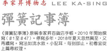 李家昇《彈簧記事簿》